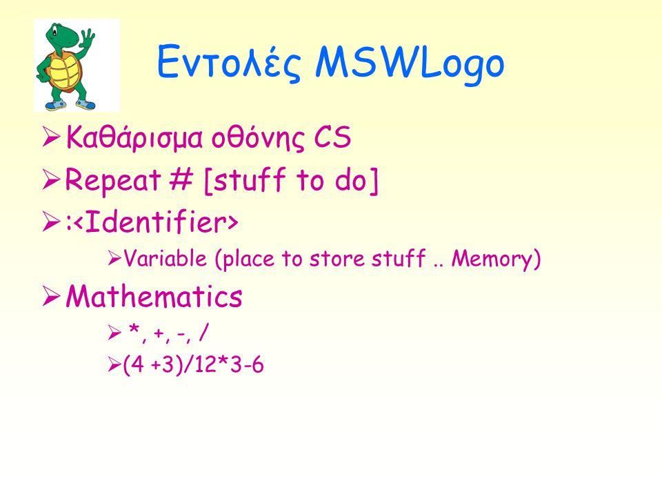 Εντολές MSWLogo Καθάρισμα οθόνης CS Repeat # [stuff to do]